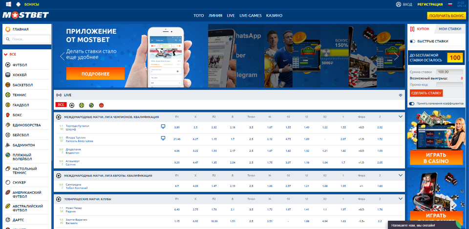mostbet-website-small